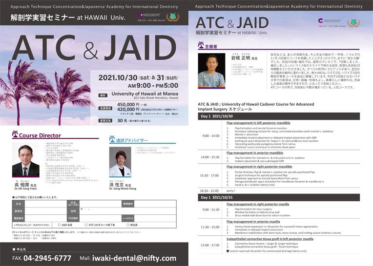 ATC&JAID解剖学実習セミナー2021